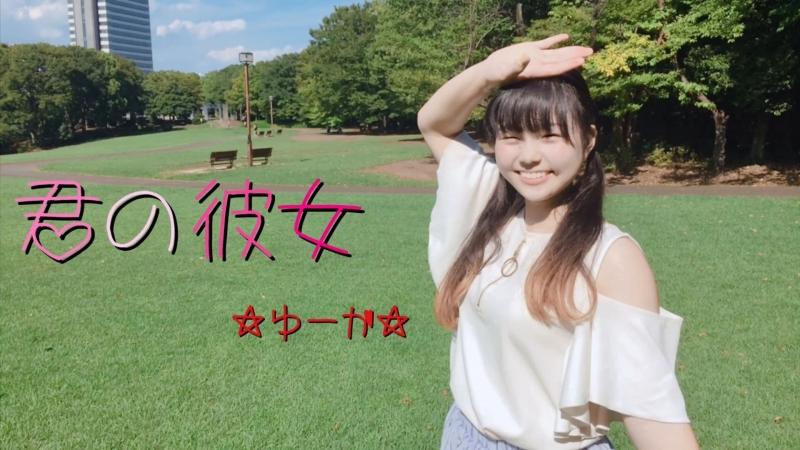 【☆ゆーか☆】君の彼女 踊ってみた【平成最後の夏】 sm33768147