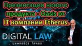 Презентация нового продукта - #OASIS от IT компании #ETHERUS