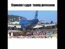Взлетающий самолет сдул туристов с пляжа