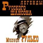 Михаил Гулько альбом Легенды русского шансона