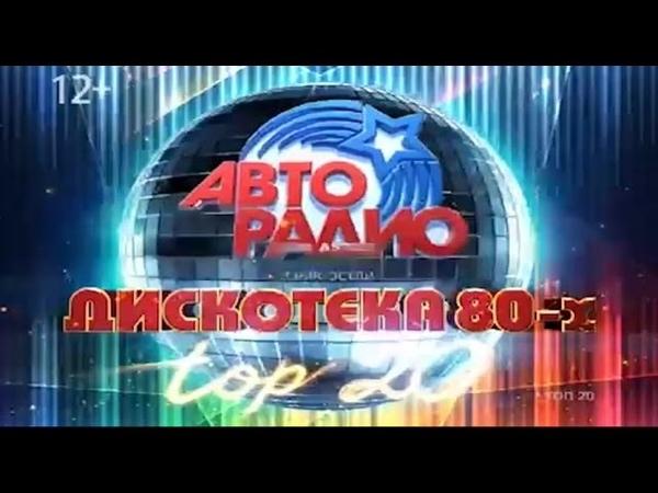 Фестиваль Авторадио Дискотека 80-х TOP-20 (23.11.2013) (полная версия) (2013) WEBRip FilmRus.net