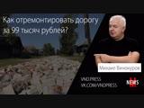 Спецвыпуск Марий Эл News: Как отремонтировать дорогу за 99 тысяч рублей?