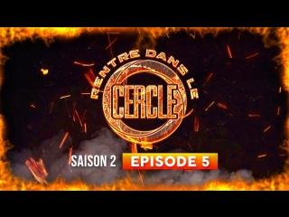 Rentre dans le Cercle - Saison #2 - Episode 5 (Hooss, Maska, Kader Diaby, Bosh...) [OKLM Russie]
