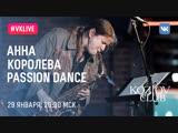 АННА КОРОЛЕВА. PASSION DANCE