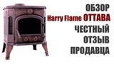 Harry Flame, ОТТАВА патина, честный отзыв продавца