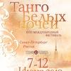 Мероприятия XVIII Фестиваля «Танго Белых Ночей»