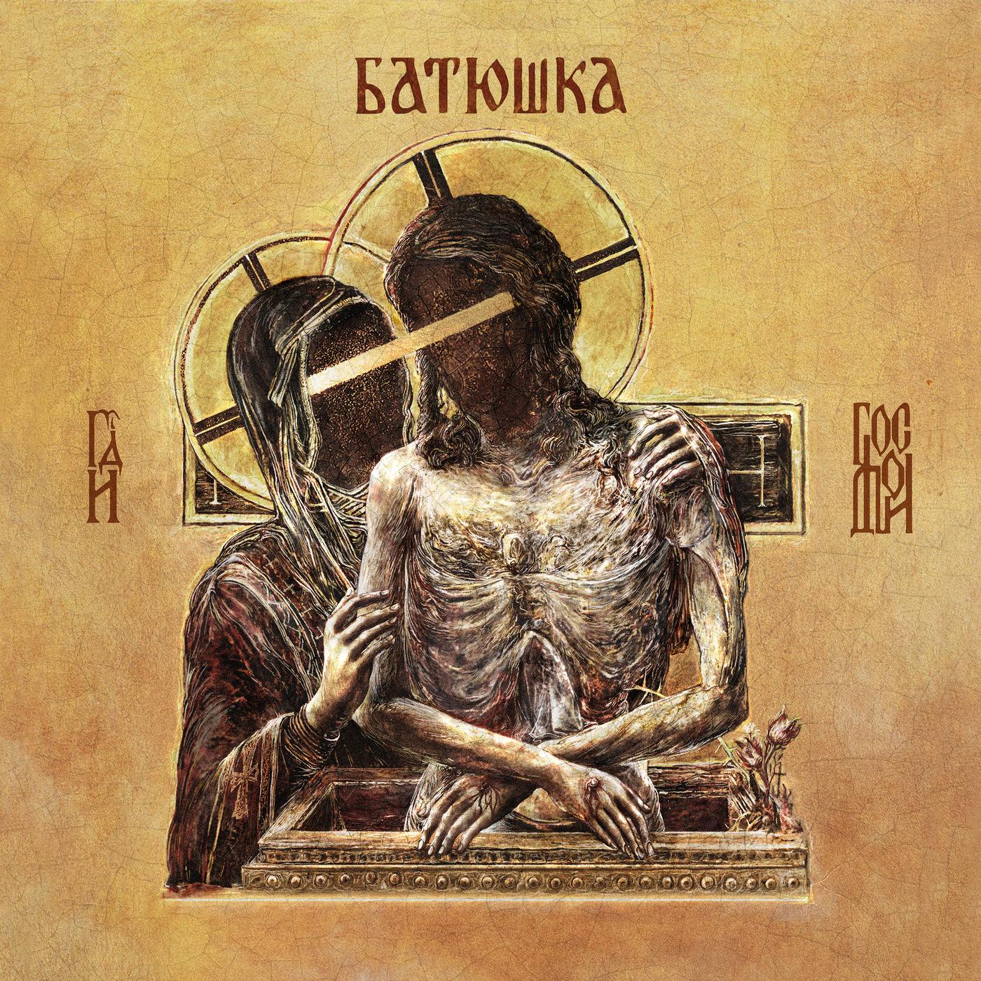 Batushka - Polunosznica [single] (2019)