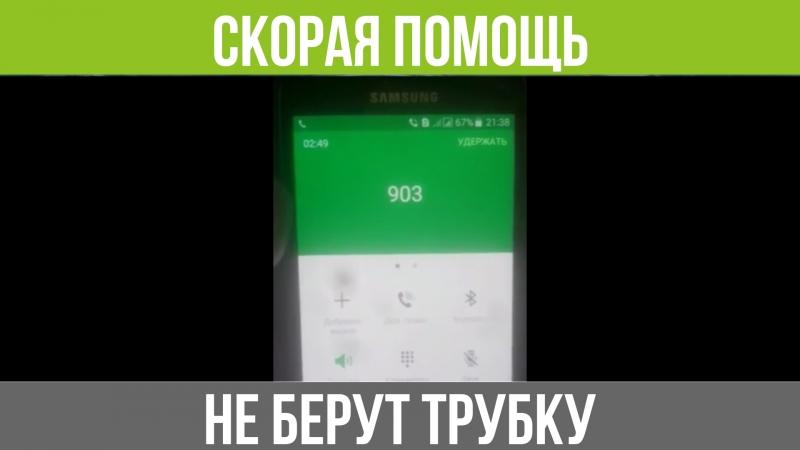 Невозможно вызвать скорую Екатеринбург