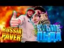 Russia Paver feat. Злой - Кубик льда (2019)