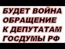 (Озвучено голосом). Будет Война! Обращение к Депутатам Госдумы РФ :: Биометрический Контроль