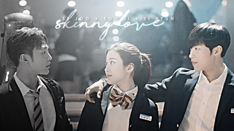 Si hyun soo ji | se joo ► skinny love ( ͡° ͜ʖ ͡°)