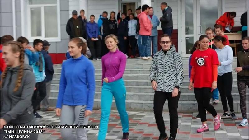 XXXIII Спартакиада Костанайской области Тын-Целина 2018 в Лисаковске / Карасуский район