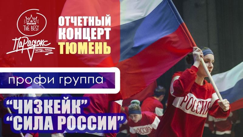 Профи группа Чизкейк - Сила России!