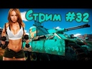 War Thunder Стрим 32 Прокачка Flakpanzer 341