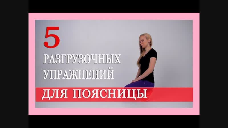 5 РАЗГРУЗОЧНЫХ УПРАЖНЕНИЙ ДЛЯ ПОЯСНИЦЫ с Александрой Бониной