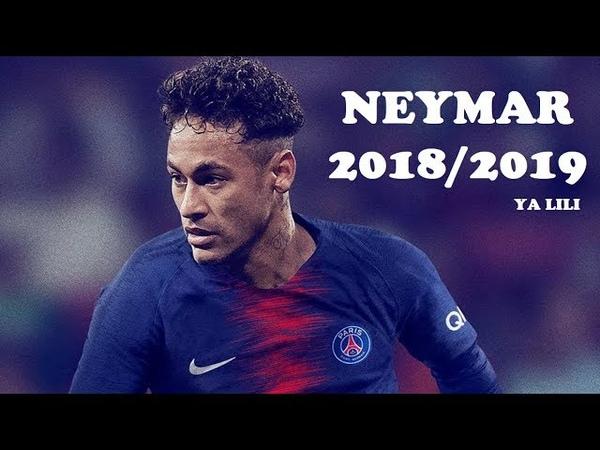 Neymar Jr - Ya Lili • Skills Goals • 2018/2019