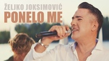 PONELO ME - ZELJKO JOKSIMOVIC - OFFICIAL VIDEO 2018