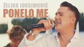 PONELO ME - ZELJKO JOKSIMOVIC - OFFICIAL VIDEO 2018