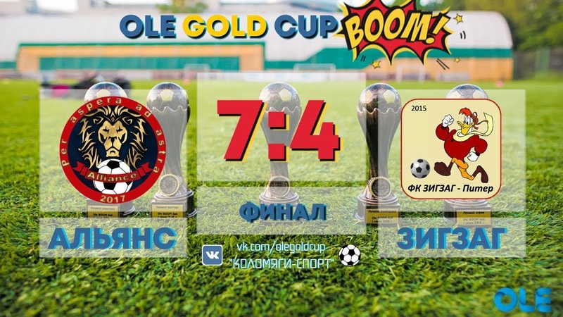 Ole Gold Cup BOOM. ФИНАЛ. Альянс - Зигзаг