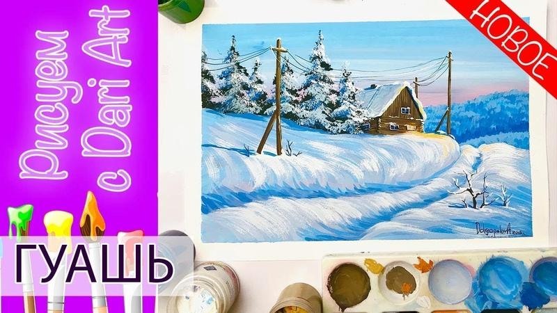 ВИДЕО УРОК\TUTORIAL Зимний пейзаж гуашью! Dari_Art » Freewka.com - Смотреть онлайн в хорощем качестве