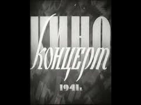 Киноконцерт (1941) фильм смотреть онлайн
