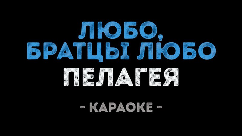 Пелагея Любо братцы любо Караоке