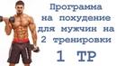 Программа на похудение для мужчин на 2 тренировки 1 тр