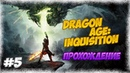 Прохождение Dragon Age Inquisition / Кунарийка - маг / часть 5