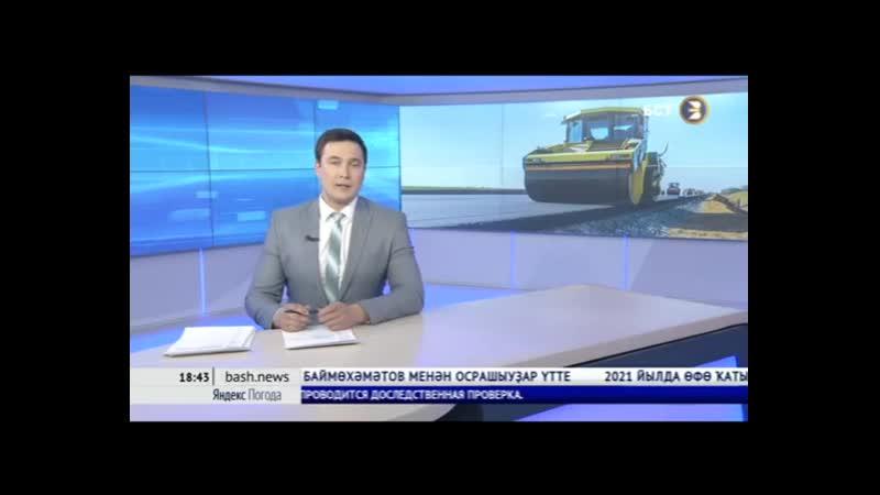 Өфөлә «Хәүефһеҙ һәм сифатлы юлдар» милли проекты буйынса юлдар төҙөкләндерелә башланы