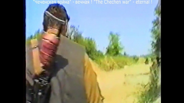 Чечня 1995.Шали Уральский полк и Забайкальцы. Вч 61931 324 мсп. 1 часть