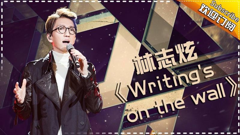 林志炫《Writings On The Wall》-《歌手2017》第6期 单曲纯享版The Singer【我是歌手官方频道】