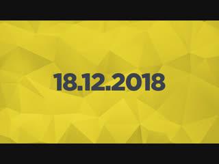 Игровые новости 18.12.2018