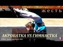 АКРОБАТКА VS ГИМНАСТКА. ЖЕСТЬ. Каменск-Шахтинский. Это надо видеть.