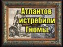 Летопись Мидгард земли Атлантов истребили Гномы Луна дала ответ 188 часть