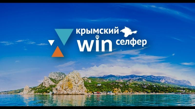 Крымский Win Селфер. Смотровая в с.Левадки