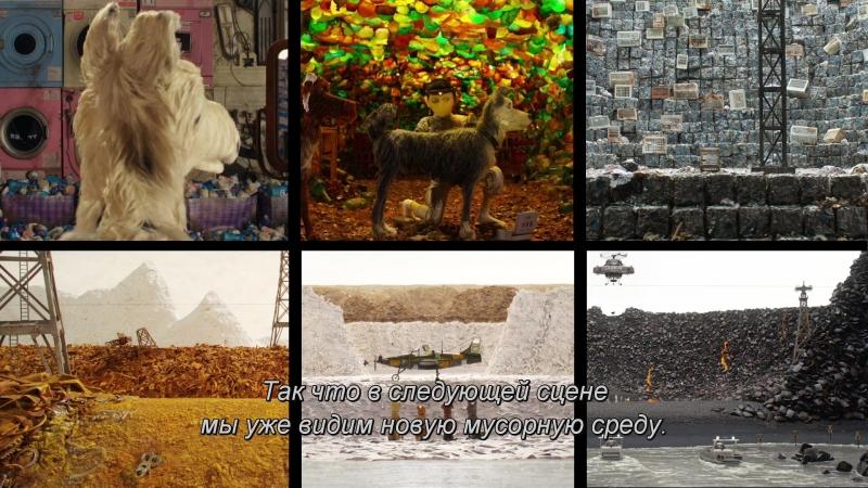 Остров собак Город Мегасаки и Мусорный остров русские субтитры