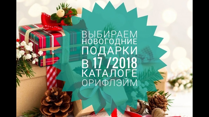 Новогодние подарки выбираем по 17 каталогу 2018 года Орифлэйм готовыеновогодниеподарки подарочныен