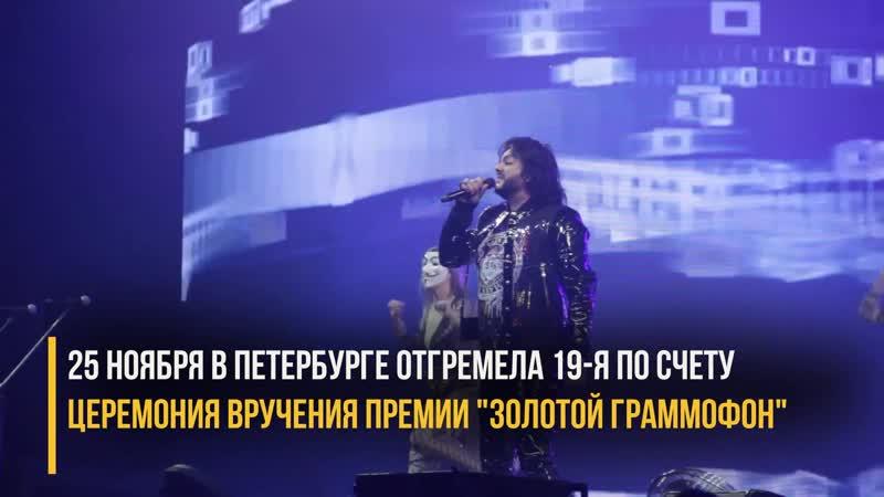 Золотой Граммофон - 2018. Санкт - Петербург, 25 ноября 2018 г.
