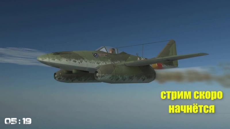 War Thunder ┃Кругом танки, патроны с кулак, стволы как лом, летит, звенит, ухи от него закладывает.