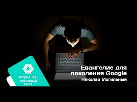 Вечные ценности для поколения Google. Николай Могильный - Клуб LIFE 139