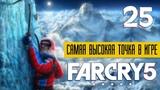 НАШЛИ САМУЮ ВЫСОКУЮ ГОРУ I Far Cry 5 I Прохождение #25