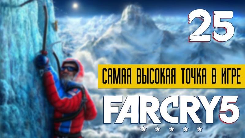 НАШЛИ САМУЮ ВЫСОКУЮ ГОРУ I Far Cry 5 I Прохождение 25