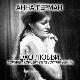 Анна Герман альбом Сольный концерт в Большом Концертном Зале «Октябрьский» (г. Ленинград)