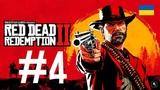 Red Dead Redemption II проходження частина 4