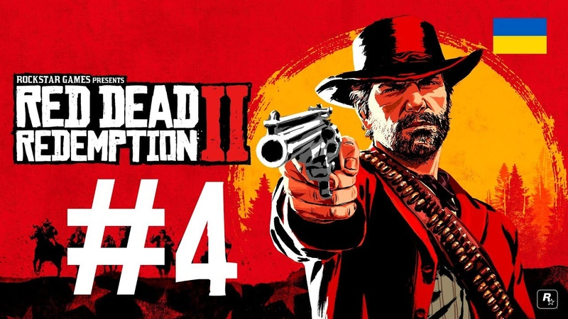 Red Dead Redemption II проходження частина 4 Українською XBOX ONE X