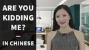 Are You Kidding Me in Chinese | Are You Joking in Chinese | Chinese Expressions -