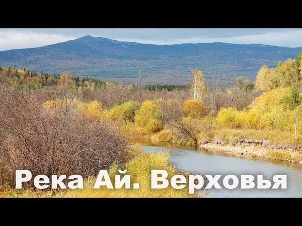 🌏 Река Ай. Верховья | Ураловед