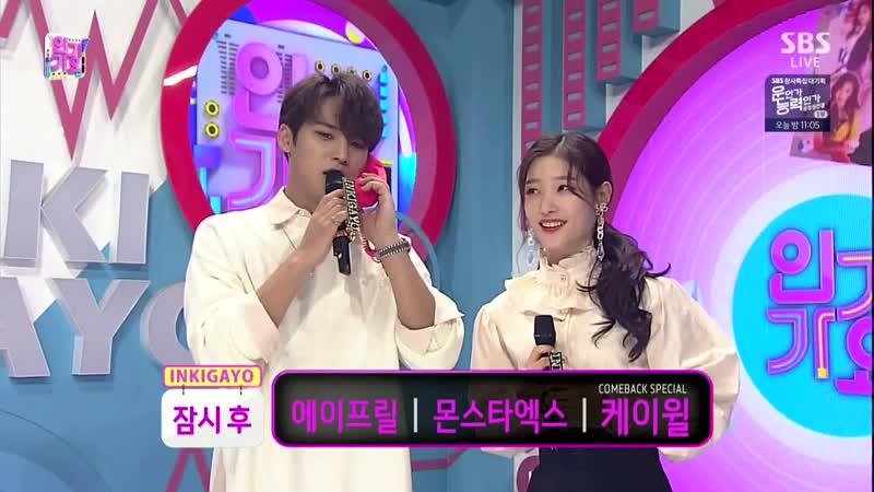 [181111] MC Mingyu (Seventeen) @ SBS Inkigayo