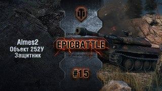 EpicBattle #15: Almes2 / Объект 252У Защитник World of Tanks