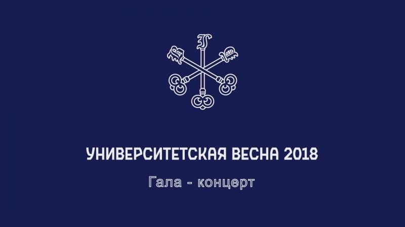 Гала-концерт - Университетская весна 2018.